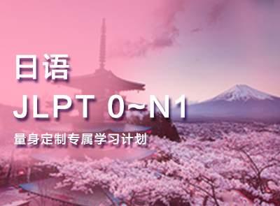 太原日语JLPT0至N1课程(体验课程)