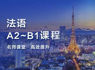 太原法语A2至B1培训课程(体验课程)