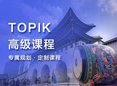 太原韩语TOPIK培训课程(体验课程)