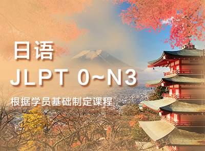 太原日语JLPT0至N3课程(体验课程)