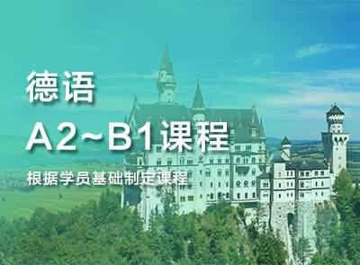 太原德语考级A2至B1培训课程(体验课程)