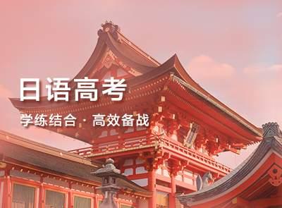 太原日语高考课程(体验课程)丨高考日语培训