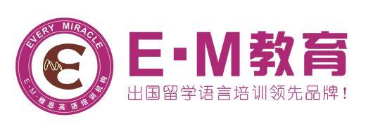 E.M曙一教育雅思英语培训赣州总部