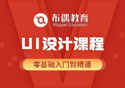 哈尔滨UI设计培训就业班