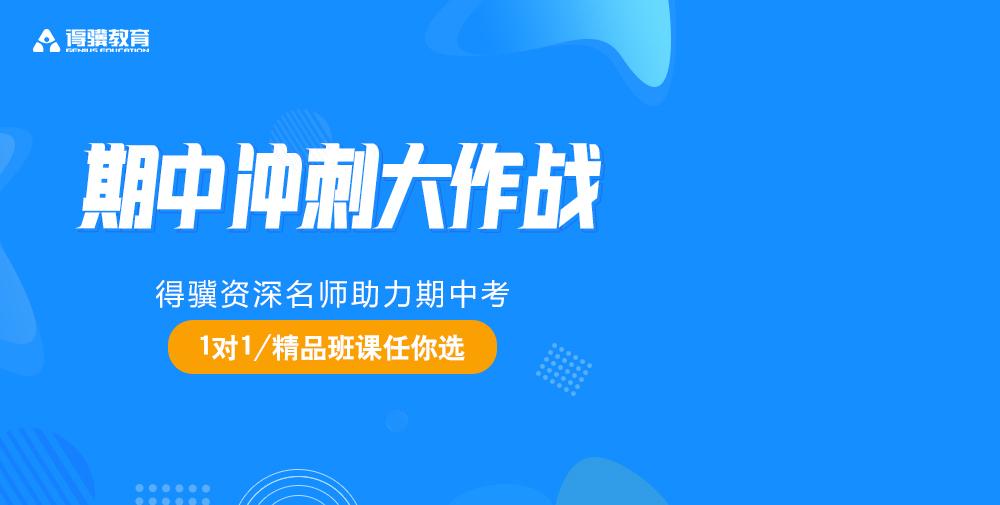 南京得驥教育中小學課外輔導中心