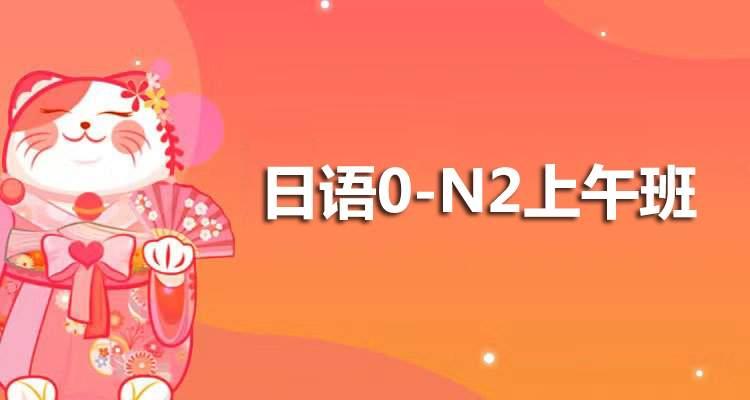 日语0-N2上午班