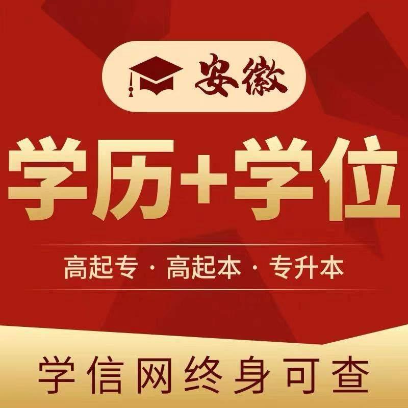 安庆成人高考大专本科提升学历