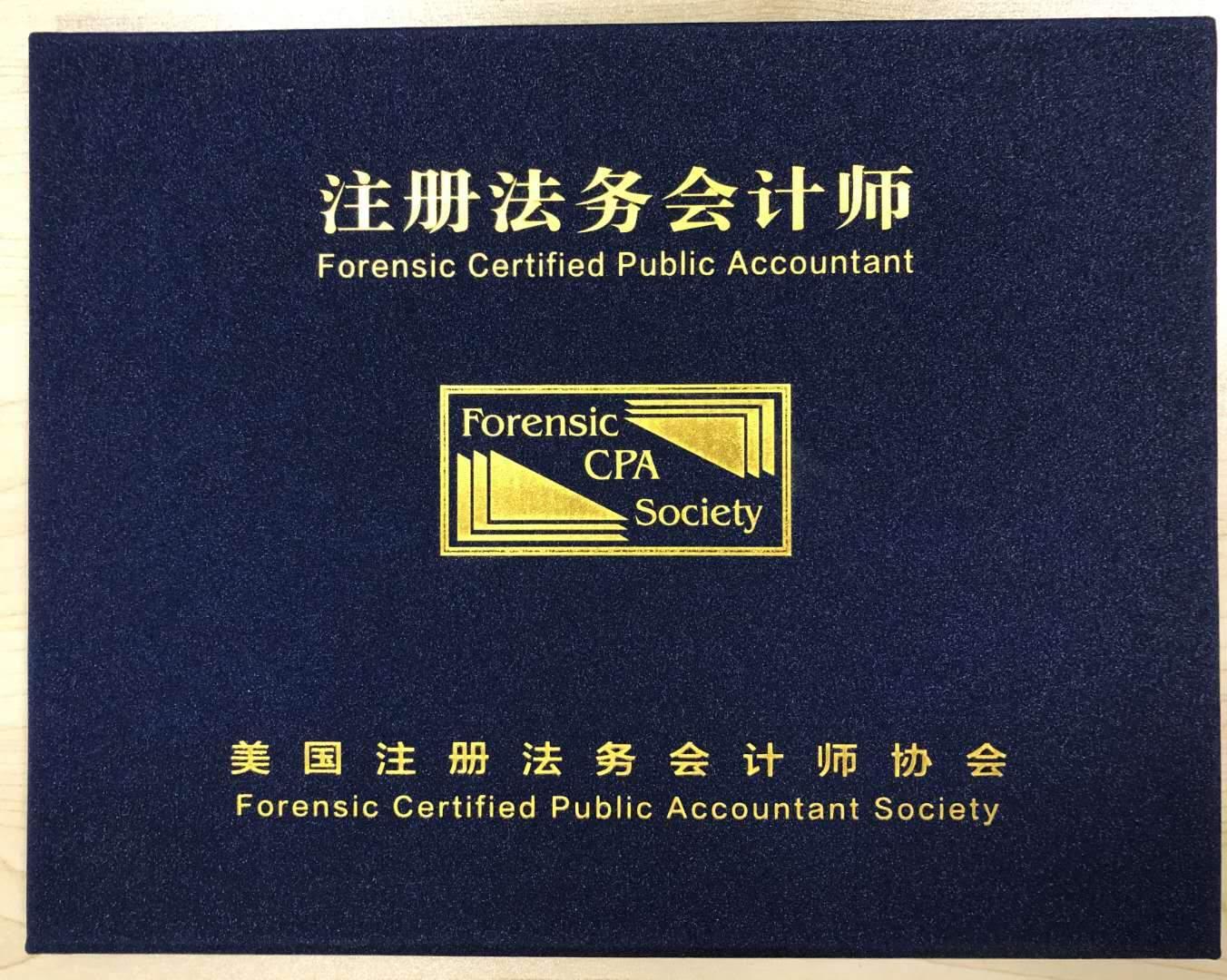 北京启信法务会计师FCPA培训考试多少学费