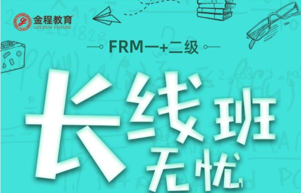 上海FRM一二级网课培训