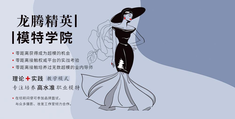 深圳龙腾精英模特学院