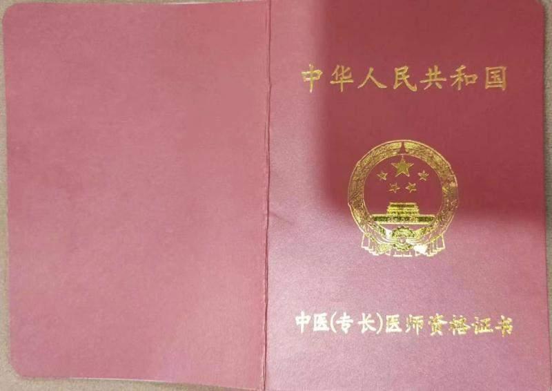 安徽省中医确有专长医师资格什么考试?