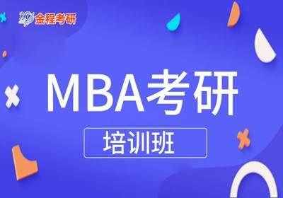 MBA考研培训