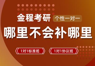 上海考研一对一培训