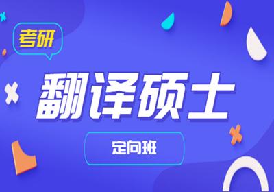 上海翻译硕士定向培训