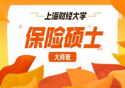 上海财经大学保险硕士大师班
