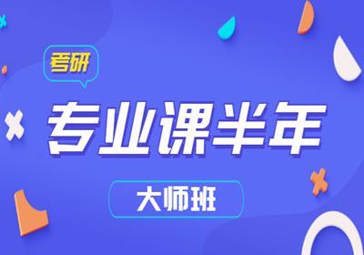 上海考研专业课大师班