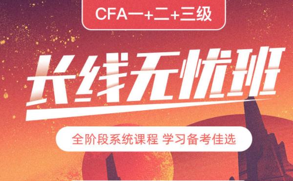 CFA一二三级培训班