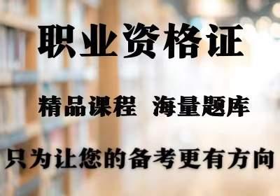 四川中学教师资格证网课培训