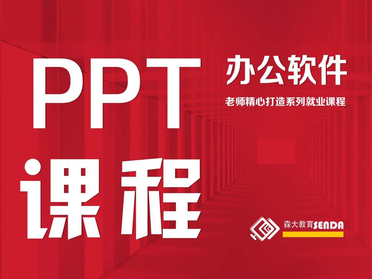 哈尔滨PPT软件零基础学