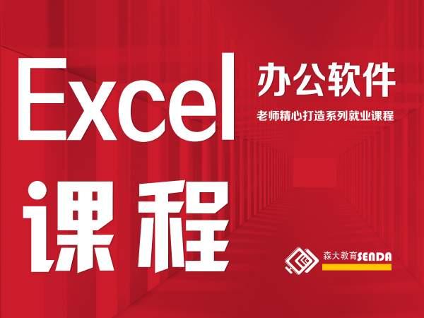 哈尔滨Excel软件零基础学