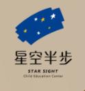 星空半自闭症步种子班(1-4岁)