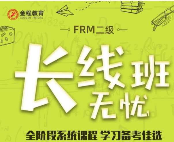 北京FRM二级长线无忧班