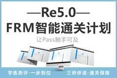南京FRM二级网课培训