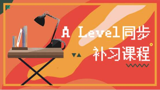 北京A-Level培训班