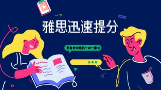 北京雅思培训班