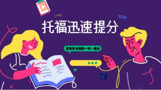 北京托福培训班