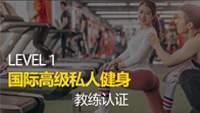 北京国际高级私人健身教练认证