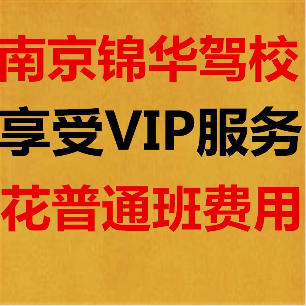 南京锦华驾校报名