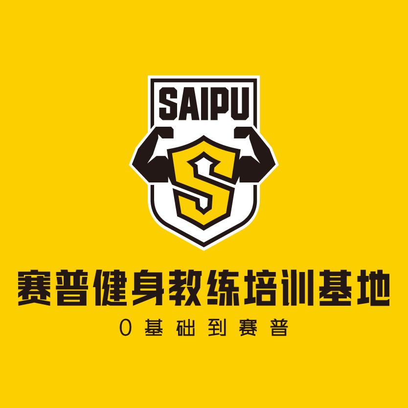 北京赛普健身国职教练培训班