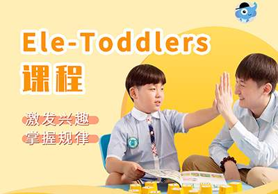 3-6岁(Toddlers)课程