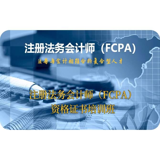启信注册法务会计师(FCPA)资格书培训班