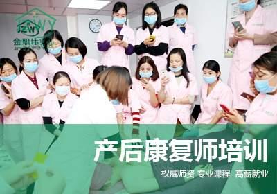 上海静安区哪里有产后康复培训班