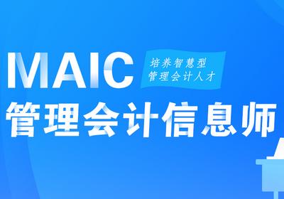 MAIC管理会计信息师