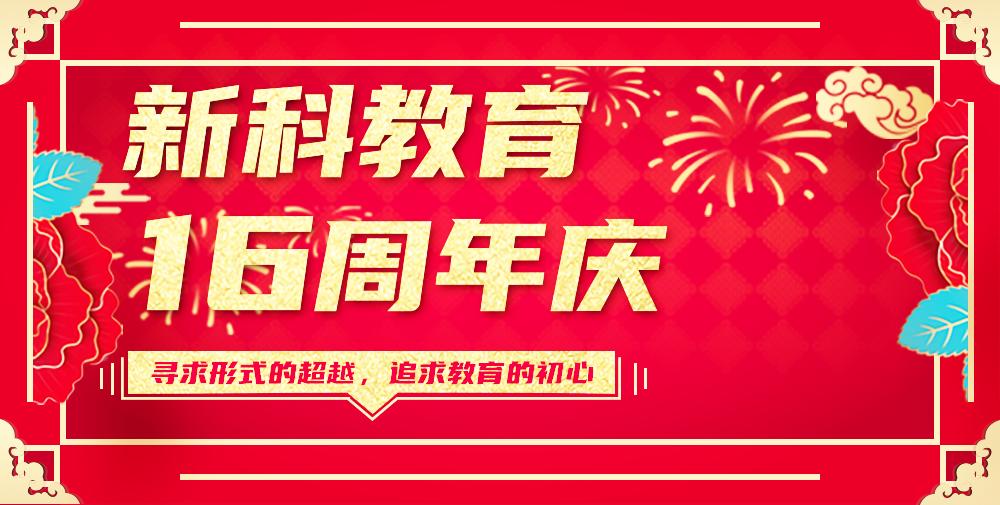 南通新科教育职业培训中心