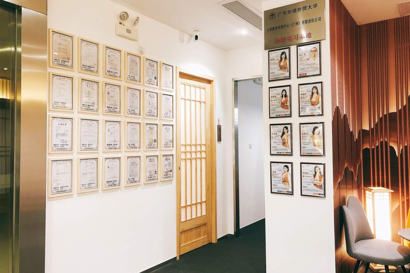 广州日研教育