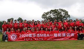 郑州英华MBA
