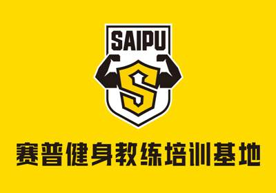 上海私人运动康复培训