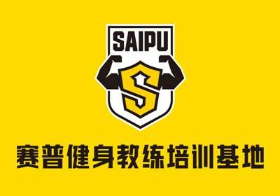 深圳赛普力量训练课程