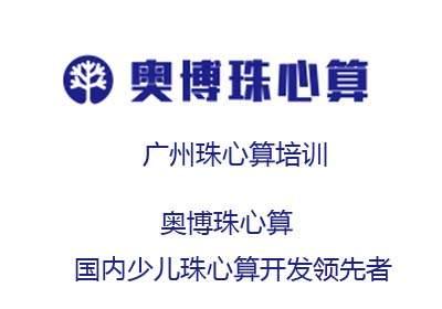 广州哪里有专业的珠心算培训学校啊?