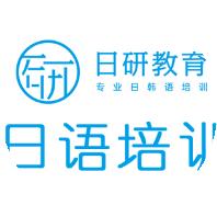 广州日语N5班