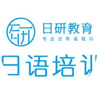 广州日语N3班