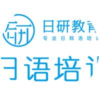 广州日语N4班