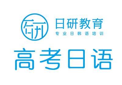 广州高考日语高二班