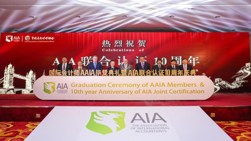 2021年国际会计师AAIA全权会员考试