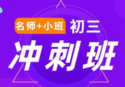 郑州初三冲刺班