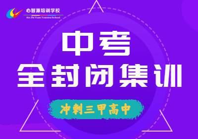 郑州中考全封闭集训